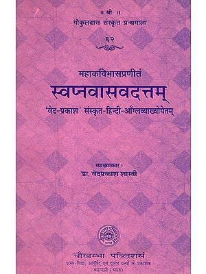 स्वप्नवासवदत्तम् - The Swapna Vasa Vadattam of Mahakavi Bhasa with The 'Veda-Prakash' Sanskrit-Hindi and English Commentaries