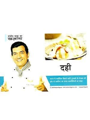 दही: Cooking With Dahi