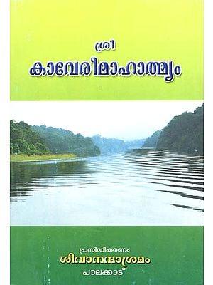 Shri Kaveri Mahatmyam (Malayalam)