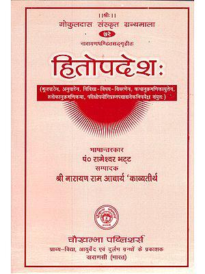 हितोपदेश - Hitopadesh of Narayana Pandita