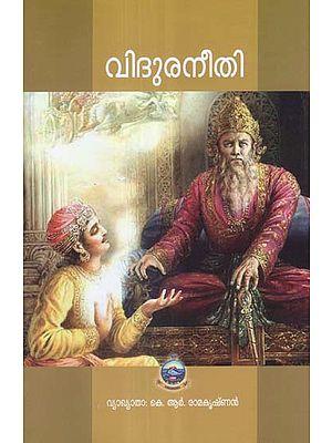 Vidura niti (Malayalam)