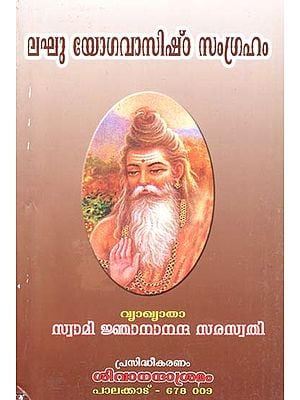 Laghu Yoga Vasistha Samgraham (An Old and Rare Book)