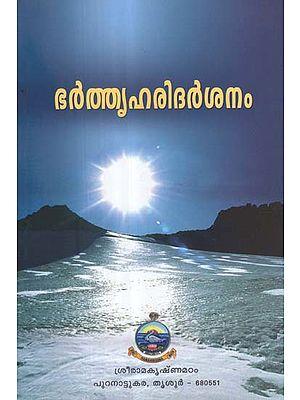 Bhartru Hari Darsanam (Malayalam)