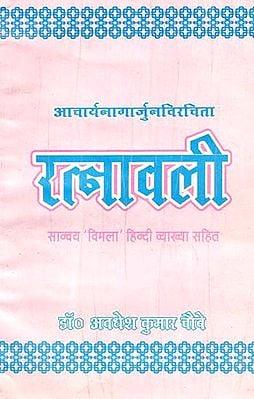 रत्नावली - Ratnavali (An Old and Rare Book)