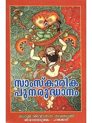Samskarika Punaruthanam (Malayalam)