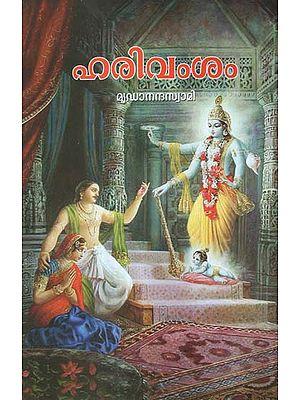 Harivamsam - Mahabharatathinte Anubandham (Malayalam)