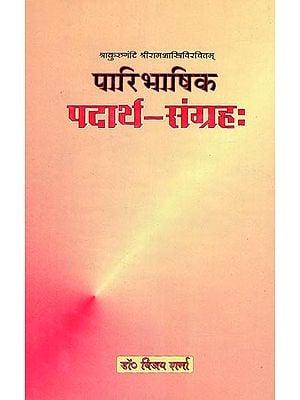 पारिभाषिक पदार्थ संग्रह: - Paribhashika Padartha Sangraha