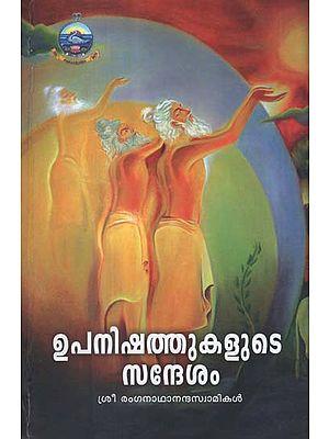 Upanishathukalute Sandesam (Malayalam)