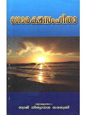 Goraksha Samhitha (Malayalam)