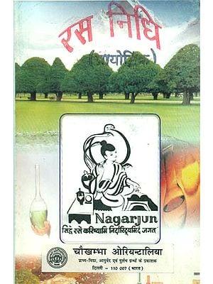 रस निधि-  Rasa Nidhi