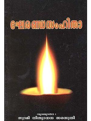 Gheranda Samhita (Malayalam)