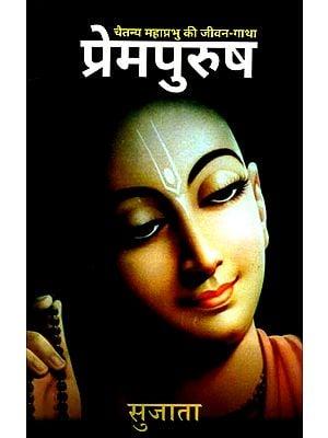 प्रेमपुरुष: Prempurush (A Biography of Caitanya Mahaprabhu)