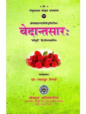 वेदान्तसार -  Vedantasara of Sadanand with 'Kaumudi' Hindi Commentary
