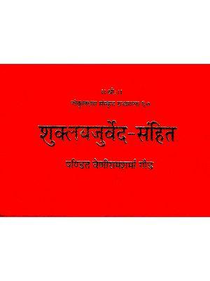 शुक्लयजुर्वेद- संहित – Shukla Yajurveda- Samhita