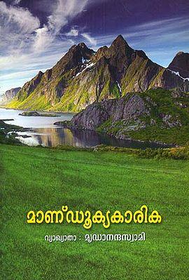 Mandukya Karika (Malayalam)