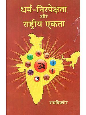 धर्म-निरपेक्षता और राष्ट्रीय एकता: Secularism and National Unity