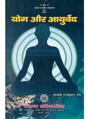 योग और आयुर्वेद- Yoga and Ayurveda