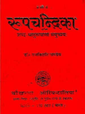 रूपचन्द्रिका - Rupa Chandrika (A Collection of the Forms of Sanskrit Words and Roots)