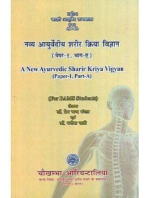 नव्य आयुर्वेदीय शरीर क्रिया विज्ञान- A New Ayurvedic Sharir Kriya Vigyan (Paper-1, part-A)