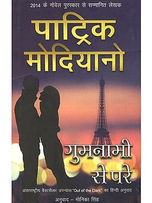 गुमनामी से परे- Hindi Translation of 'Out of the Dark' (A Novel by Nobel Prize Winner Patrick Modiano)