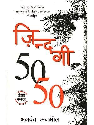 ज़िन्दगी 50-50 - Zindagi 50-50