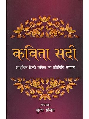 कविता सदी - Collection of Modern Poetry