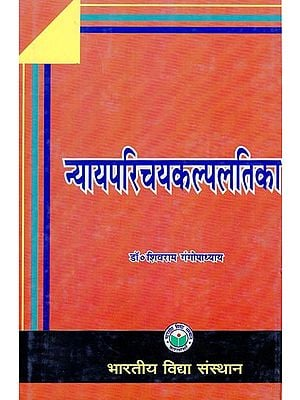 न्यायपरिचयकल्पलतिका - Nyaya Parichaya Kalpalatika