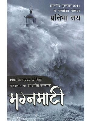 मग्नमाटी - Magna Maati (A Novel on Orissa's Dangerous Cyclone of 1999)