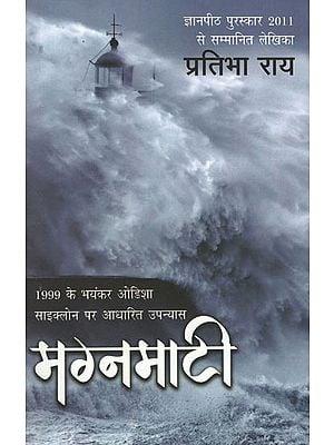 मग्नमाटी - Magna Maati (A Novel on Orissa's Dangerous Cyclone of 1999)