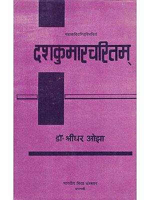 दशकुमारचरितम् - The Dasha Kumara Charitam of the Great Poet Dandi With Manorma Commentary (An Old and Rare Book)
