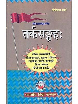 तर्कसङ्ग्रह: - Tarka Samgraha