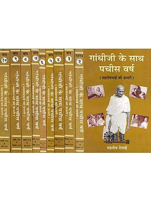 गांधीजी के साथ पचीस वर्ष (महादेवभाई की डायरी) - Twenty-Five Years with Gandhiji: Diary of Mahadev Desai- Set of 10 Volumes (An Old and Rare Book)