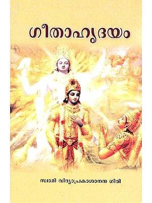 Gita Hridayam (Malayalam)