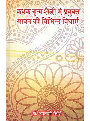 कथक नृत्य शैली में प्रयुक्त गायन की विभिन्न विधाएँ - Different Singing Forms Used in Kathak Dance Style