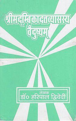 श्रीमदम्बिकादत्तव्यासस्य वैदुष्यम् - Srimad Ambika Dutt Vyasasya Vaidushyam (An Old and Rare Book)
