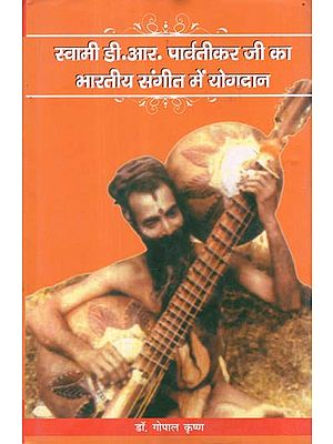 स्वामी डी. आर. पार्वतीकार जी का भारतीय संगीत में योगदान- Contribution of Swami Parvatikar Ji in Indian Music
