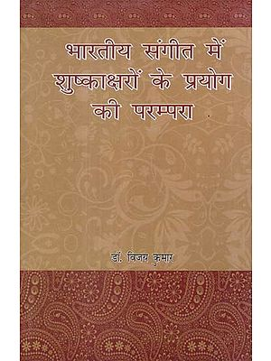 भारतीय संगीत में शुष्काक्षरों के प्रयोग की परम्परा - The Tradition of Using Desiccation in Indian Music