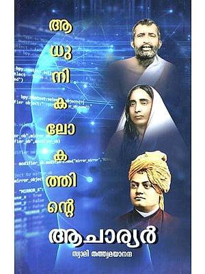 Adhunikalokathinte Acharya (Malayalam)