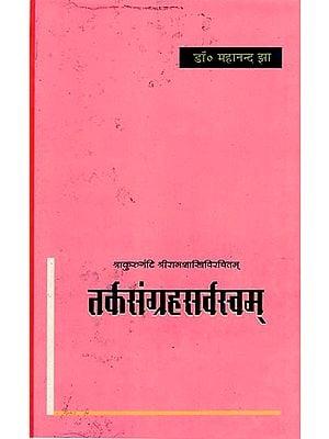 तर्कसंग्रहसर्वस्वम् - Tarka Sangraha Sarvasvam
