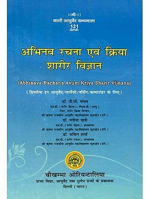 अभिनव रचना एवं क्रिया शारीर विज्ञान- Abhinava Rachana Avum Kriya Sharir Vijnana