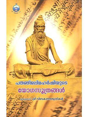 Patanjali Maharshiyute Yoga Sutrangal (Malayalam)