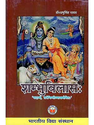 शम्भुविलासः - Shambhu Vilas