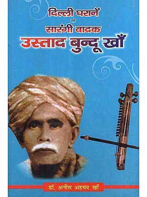 दिल्ली घरानें के सारंगी वादक उस्ताद बुन्दू खाँ- Biography of Sarangi Player of Dilli Gharana: Ustad Bundu Khan