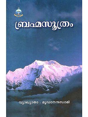 Brahma Sutram (Malayalam)