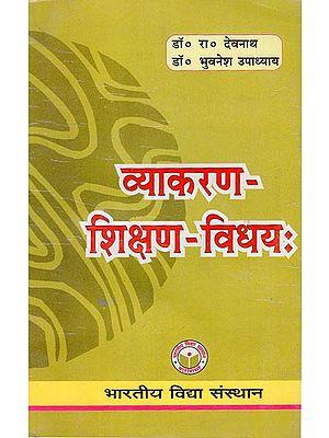 व्याकरण शिक्षण विधय: -  Methods of Teachings Sanskrit Grammar