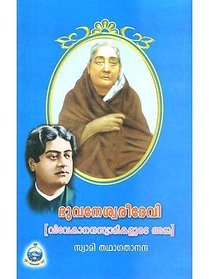 Bhuvaneswari Devi- Vivekananda Swami Kalute Amma (Malayalam)