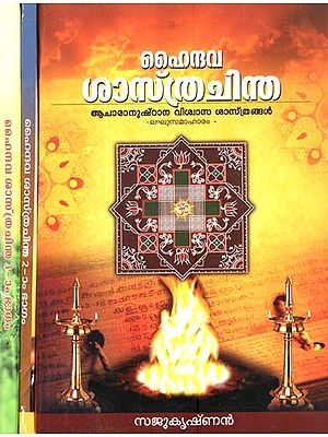 Haindaua Sasthra Chintha in Malayalam (Set of 3 Volumes)