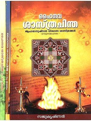 Haindaua Sasthra Chintha in Malayalam (Set of 3 Volumes)