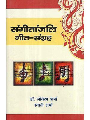 संगीतांजलि गीत- संग्रह - Collection of Sangeetanjali Songs