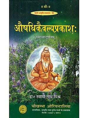औषधिकैवल्यप्रकाश:- Aushadhi Kaivalya Prakash